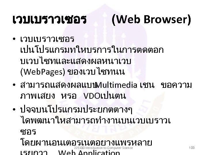 เวบเบราวเซอร (Web Browser) • เวบเบราวเซอร เปนโปรแกรมทใหบรการในการตดตอก บเวบไซทและแสดงผลหนาเวบ (Web. Pages) ของเวบไซทนน • สามารถแสดงผลแบบ Multimedia เชน