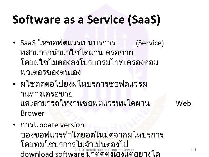Software as a Service (Saa. S) • Saa. S ใหซอฟตแวรเปนบรการ (Service) ทสามารถนำมาใชไดผานเครอขาย โดยผใชไมตองลงโปรแกรมไวทเครองคอม พวเตอรของตนเอง