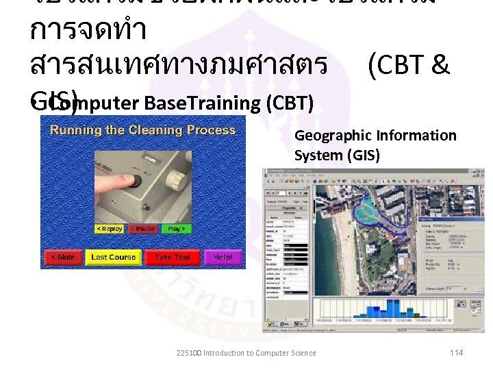 โปรแกรมชวยฝกฝนและโปรแกรม การจดทำ สารสนเทศทางภมศาสตร (CBT & • Computer Base. Training (CBT) GIS) Geographic Information System