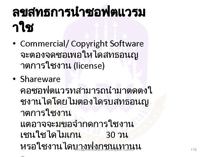 ลขสทธการนำซอฟตแวรม าใช • Commercial/ Copyright Software จะตองจดซอเพอใหไดสทธอนญ าตการใชงาน (license) • Shareware คอซอฟตแวรทสามารถนำมาตดตงใ ชงานไดโดยไมตองไดรบสทธอนญ าตการใชงาน