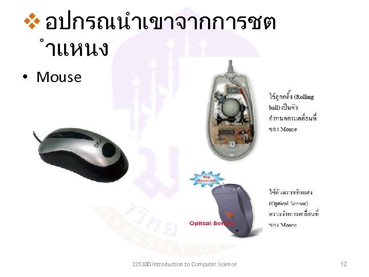 v อปกรณนำเขาจากการชต ำแหนง • Mouse 225100 Introduction to Computer Science 12