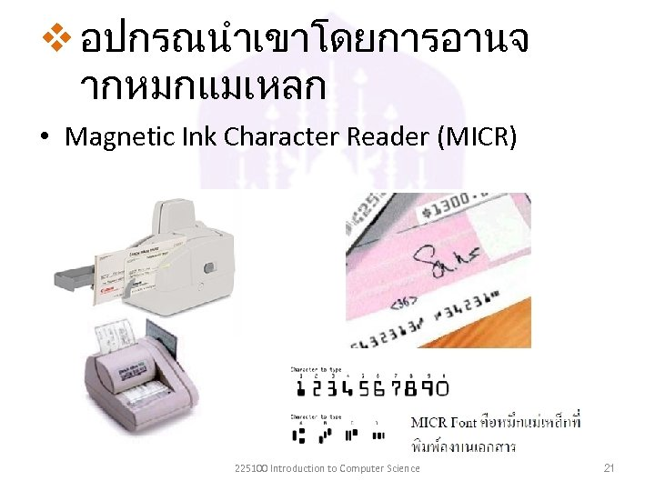 v อปกรณนำเขาโดยการอานจ ากหมกแมเหลก • Magnetic Ink Character Reader (MICR) 225100 Introduction to Computer Science