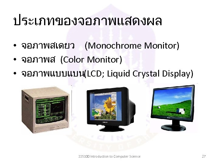 ประเภทของจอภาพแสดงผล • จอภาพสเดยว (Monochrome Monitor) • จอภาพส (Color Monitor) • จอภาพแบบแบน(LCD; Liquid Crystal Display)