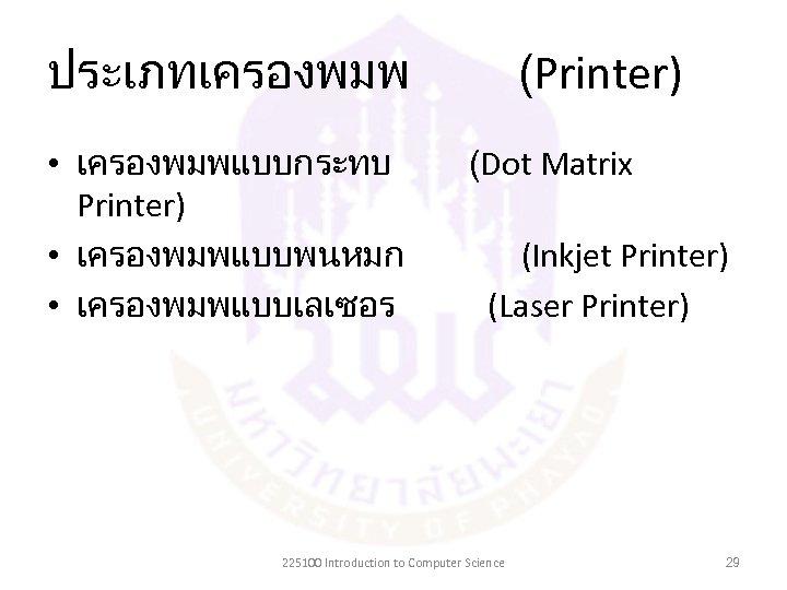 ประเภทเครองพมพ • เครองพมพแบบกระทบ Printer) • เครองพมพแบบพนหมก • เครองพมพแบบเลเซอร (Printer) (Dot Matrix (Inkjet Printer) (Laser