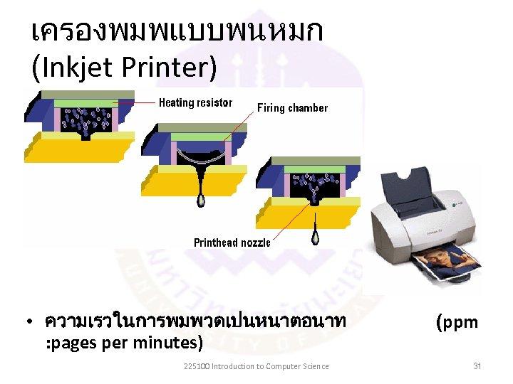 เครองพมพแบบพนหมก (Inkjet Printer) • ความเรวในการพมพวดเปนหนาตอนาท : pages per minutes) 225100 Introduction to Computer Science