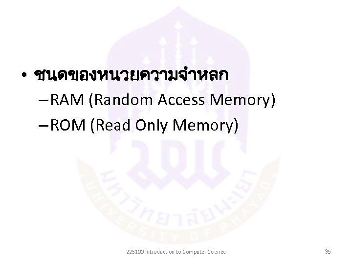• ชนดของหนวยความจำหลก – RAM (Random Access Memory) – ROM (Read Only Memory) 225100