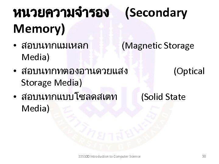 หนวยความจำรอง Memory) (Secondary • สอบนทกแมเหลก (Magnetic Storage Media) • สอบนทกทตองอานดวยแสง (Optical Storage Media) •