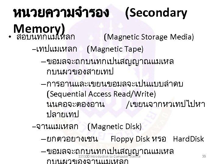หนวยความจำรอง (Secondary Memory) • สอบนทกแมเหลก (Magnetic Storage Media) –เทปแมเหลก (Magnetic Tape) – ขอมลจะถกบนทกเปนสญญาณแมเหล กบนผวของสายเทป