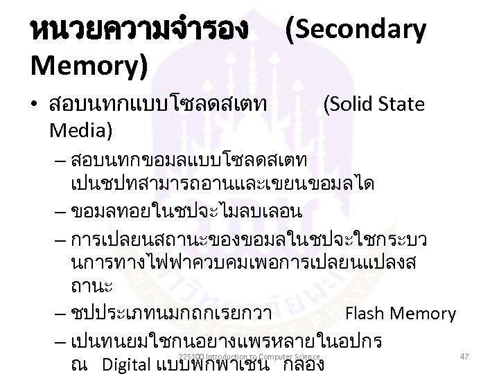 หนวยความจำรอง Memory) • สอบนทกแบบโซลดสเตท Media) (Secondary (Solid State – สอบนทกขอมลแบบโซลดสเตท เปนชปทสามารถอานและเขยนขอมลได – ขอมลทอยในชปจะไมลบเลอน –