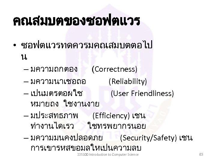 คณสมบตของซอฟตแวร • ซอฟตแวรทดควรมคณสมบตตอไป น – มความถกตอง (Correctness) – มความนาเชอถอ (Reliability) – เปนมตรตอผใช (User Friendliness)