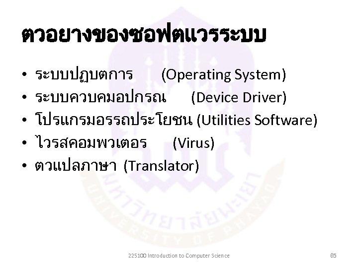ตวอยางของซอฟตแวรระบบ • • • ระบบปฏบตการ (Operating System) ระบบควบคมอปกรณ (Device Driver) โปรแกรมอรรถประโยชน (Utilities Software) ไวรสคอมพวเตอร