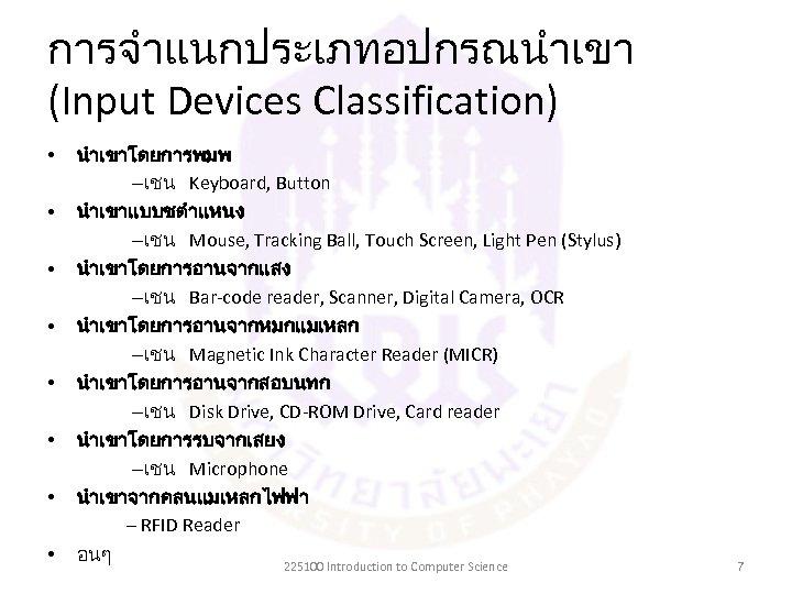 การจำแนกประเภทอปกรณนำเขา (Input Devices Classification) • • นำเขาโดยการพมพ –เชน Keyboard, Button นำเขาแบบชตำแหนง –เชน Mouse, Tracking