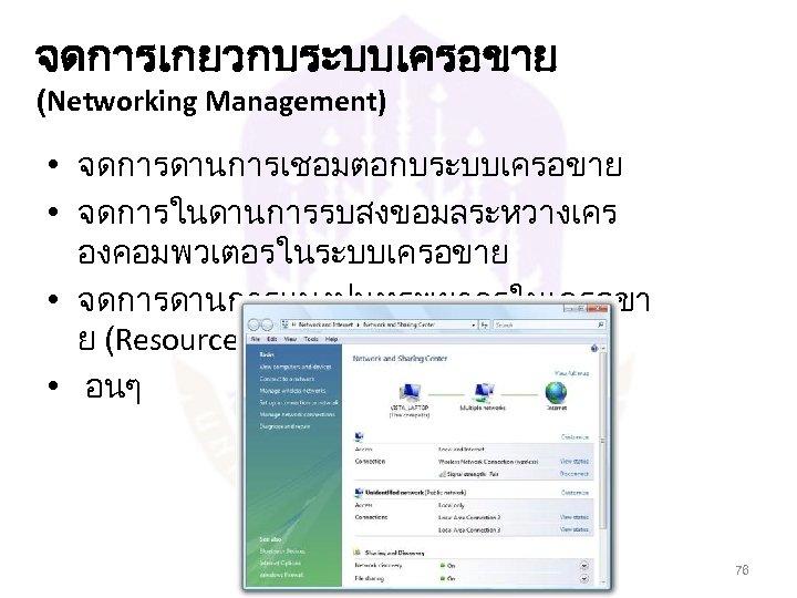 จดการเกยวกบระบบเครอขาย (Networking Management) • จดการดานการเชอมตอกบระบบเครอขาย • จดการในดานการรบสงขอมลระหวางเคร องคอมพวเตอรในระบบเครอขาย • จดการดานการแบงปนทรพยากรในเครอขา ย (Resource sharing) •