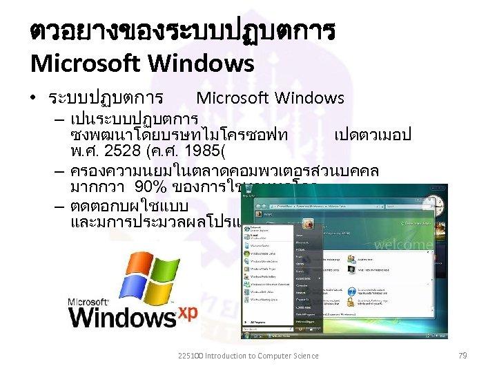 ตวอยางของระบบปฏบตการ Microsoft Windows • ระบบปฏบตการ Microsoft Windows – เปนระบบปฏบตการ ซงพฒนาโดยบรษทไมโครซอฟท เปดตวเมอป พ. ศ. 2528