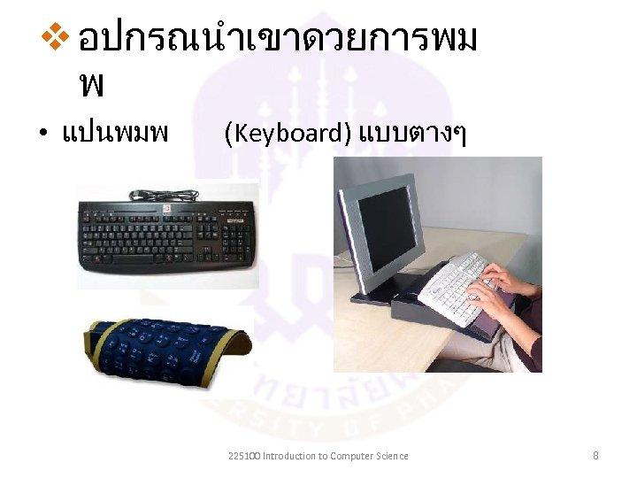 v อปกรณนำเขาดวยการพม พ • แปนพมพ (Keyboard) แบบตางๆ 225100 Introduction to Computer Science 8