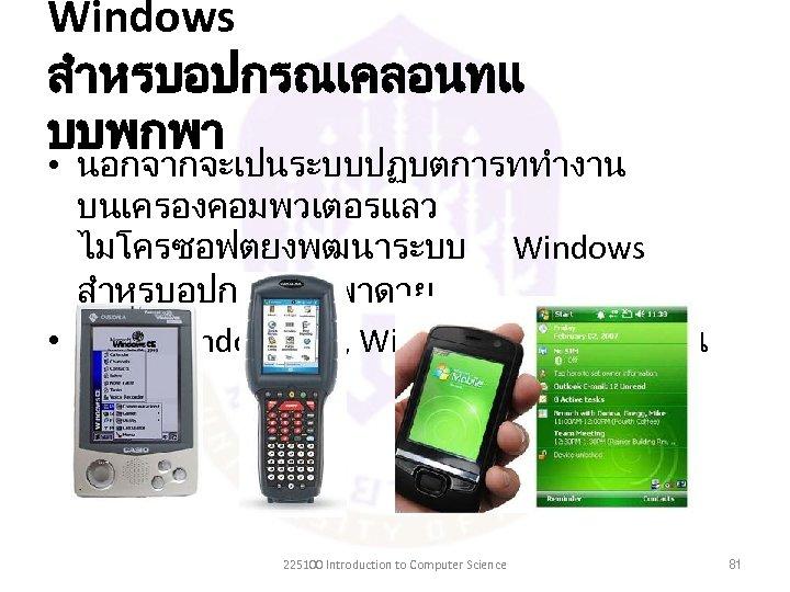 Windows สำหรบอปกรณเคลอนทแ บบพกพา • นอกจากจะเปนระบบปฏบตการททำงาน บนเครองคอมพวเตอรแลว ไมโครซอฟตยงพฒนาระบบ Windows สำหรบอปกรณพกพาดวย • เชน Windows CE ,