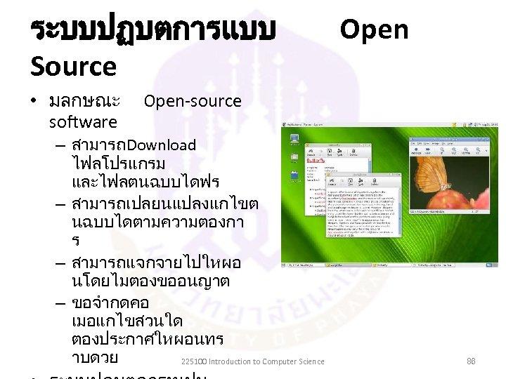 ระบบปฏบตการแบบ Source • มลกษณะ software Open-source – สามารถDownload ไฟลโปรแกรม และไฟลตนฉบบไดฟร – สามารถเปลยนแปลงแกไขต นฉบบไดตามความตองกา ร