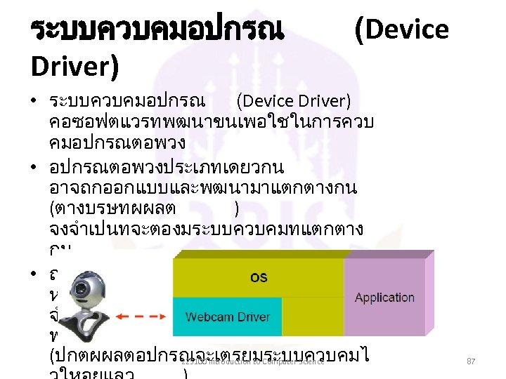 ระบบควบคมอปกรณ Driver) (Device • ระบบควบคมอปกรณ (Device Driver) คอซอฟตแวรทพฒนาขนเพอใชในการควบ คมอปกรณตอพวง • อปกรณตอพวงประเภทเดยวกน อาจถกออกแบบและพฒนามาแตกตางกน (ตางบรษทผผลต )