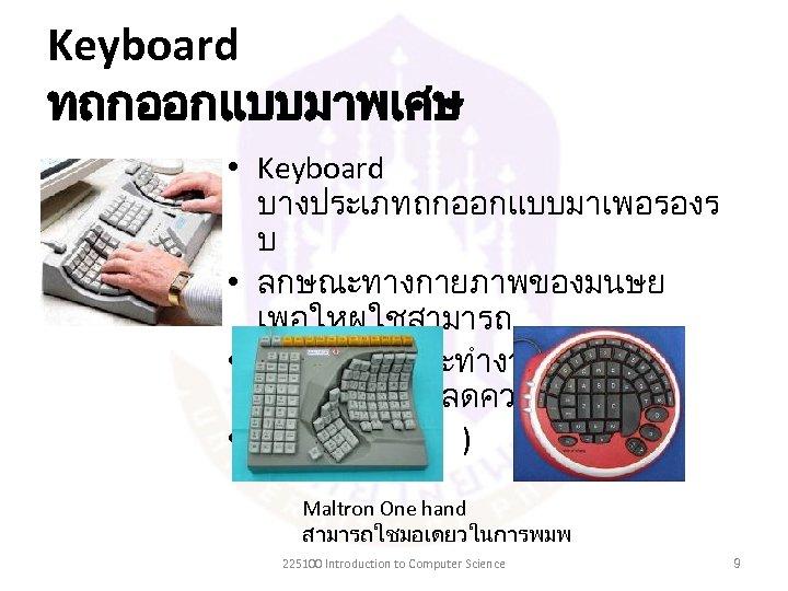 Keyboard ทถกออกแบบมาพเศษ • Keyboard บางประเภทถกออกแบบมาเพอรองร บ • ลกษณะทางกายภาพของมนษย เพอใหผใชสามารถ • พมพไดเรวและทำงานไดนานข น (สามารถลดความ •
