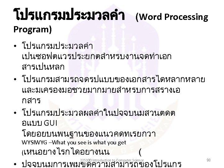 โปรแกรมประมวลคำ (Word Processing Program) • โปรแกรมประมวลคำ เปนซอฟตแวรประยกตสำหรบงานจดทำเอก สารเปนหลก • โปรแกรมสามรถจดรปแบบของเอกสารไดหลากหลาย และมเครองมอชวยมากมายสำหรบการสรางเอ กสาร • โปรแกรมประมวลผลคำในปจจบนมสวนตดต