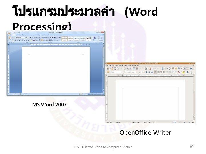 โปรแกรมประมวลคำ (Word Processing) MS Word 2007 Open. Office Writer 225100 Introduction to Computer Science