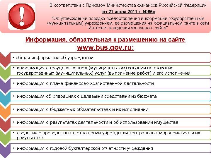 В соответствии с Приказом Министерства финансов Российской Федерации от 21 июля 2011 г. №