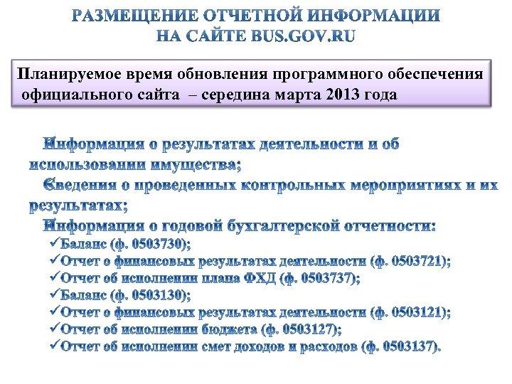 Планируемое время обновления программного обеспечения официального сайта – середина марта 2013 года
