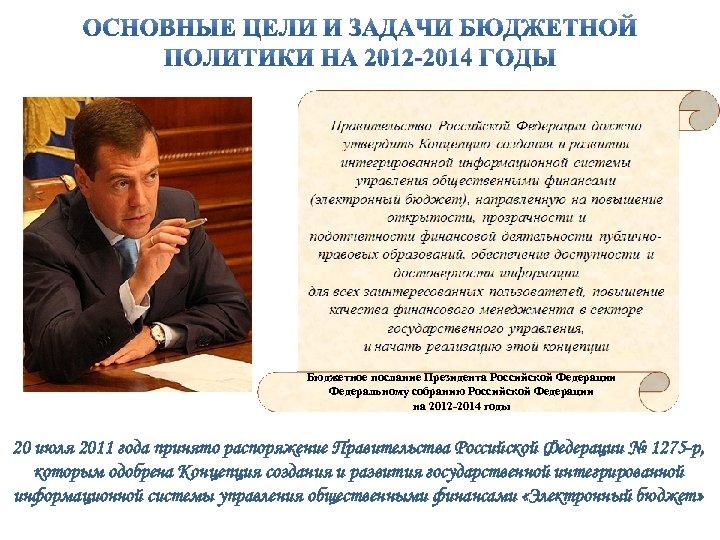 Бюджетное послание Президента Российской Федерации Федеральному собранию Российской Федерации на 2012 -2014 годы 20