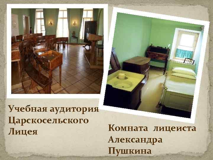 Учебная аудитория Царскосельского Комната лицеиста Лицея Александра Пушкина