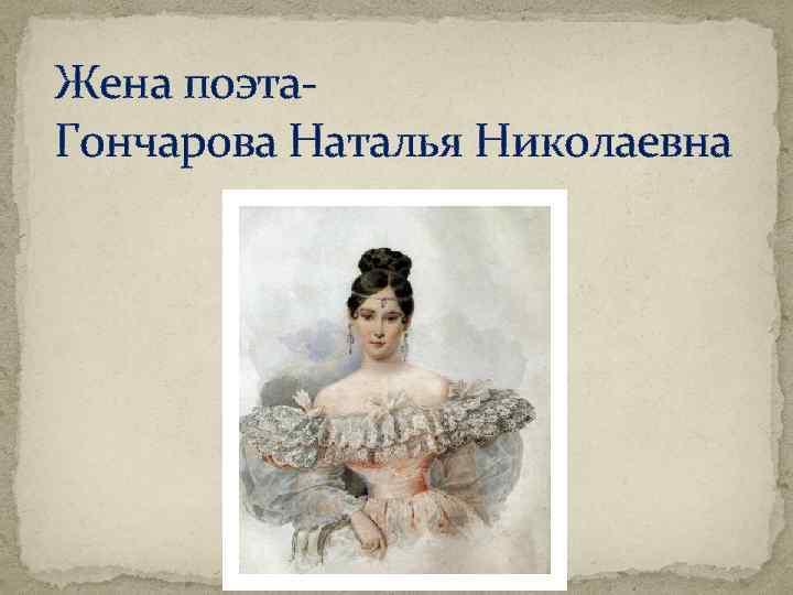 Жена поэта. Гончарова Наталья Николаевна
