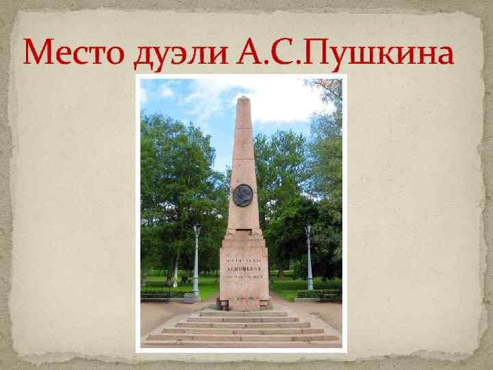 Место дуэли А. С. Пушкина