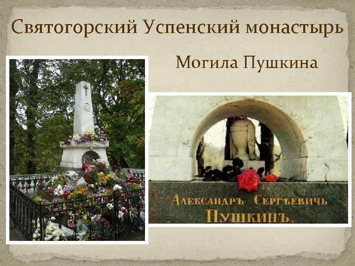 Святогорский Успенский монастырь Могила Пушкина