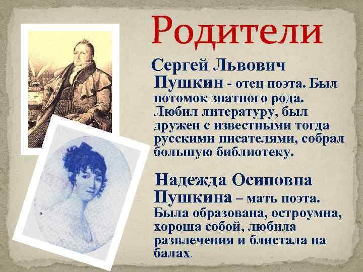 Родители Сергей Львович Пушкин - отец поэта. Был потомок знатного рода. Любил литературу, был