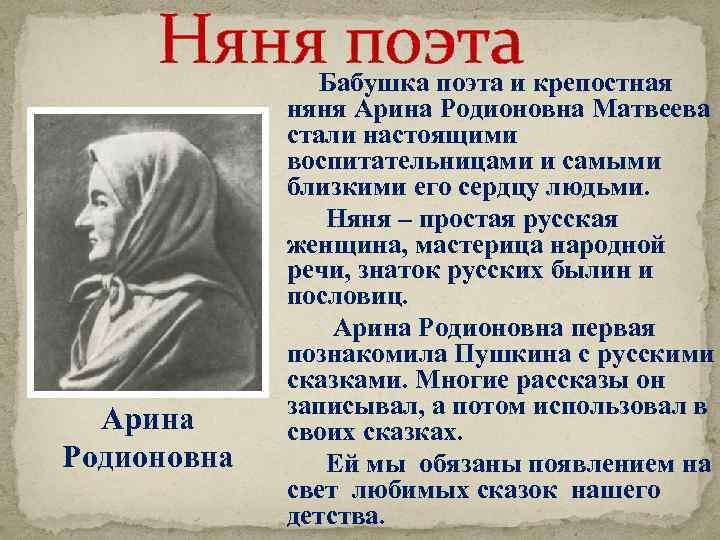 Няня поэта Бабушка поэта и крепостная няня Арина Родионовна Матвеева стали настоящими воспитательницами и