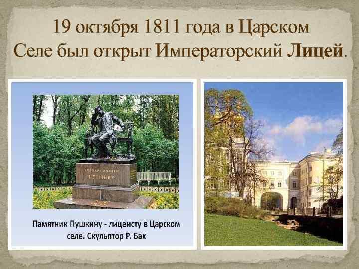 19 октября 1811 года в Царском Селе был открыт Императорский Лицей.