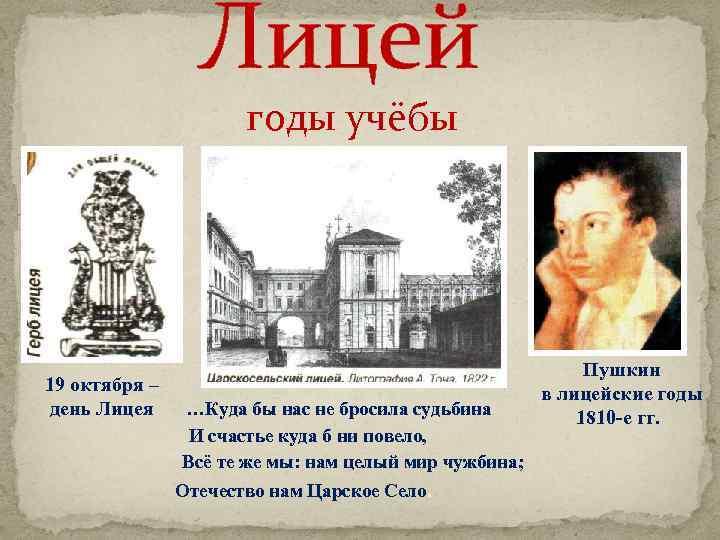 Лицей годы учёбы Пушкин 19 октября – в лицейские годы день Лицея …Куда бы