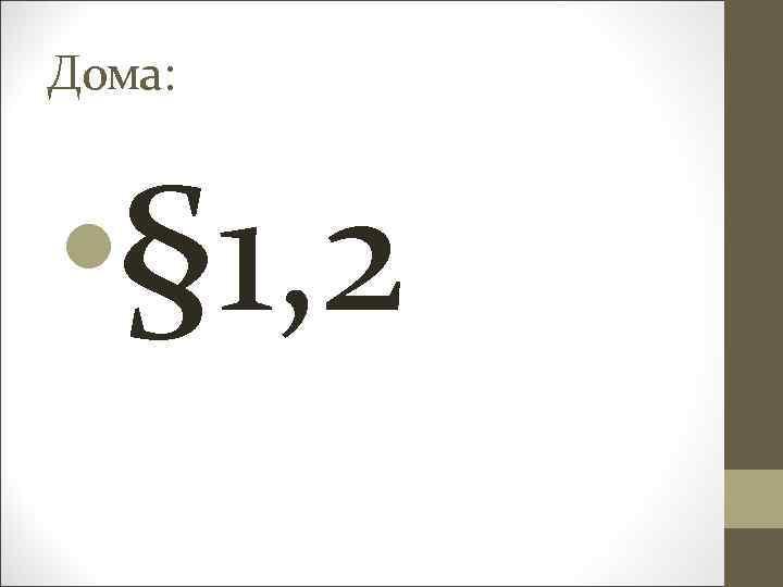 Дома: • § 1, 2