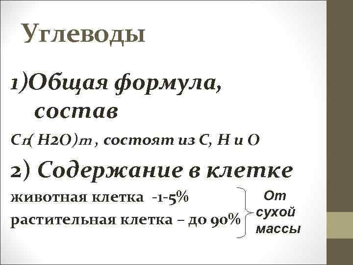 Углеводы 1)Общая формула, состав Сn( Н 2 О)m , состоят из С, Н и