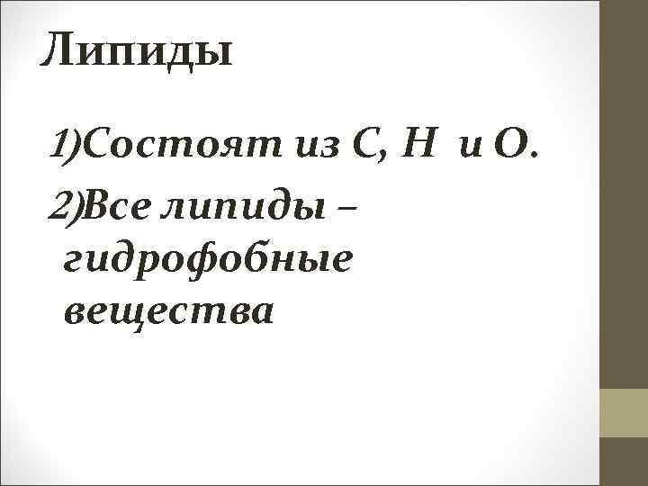 Липиды 1)Состоят из С, Н и О. 2)Все липиды – гидрофобные вещества