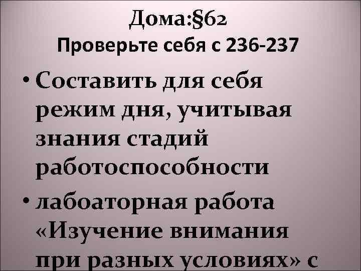 Дома: § 62 Проверьте себя с 236 -237 • Составить для себя режим дня,