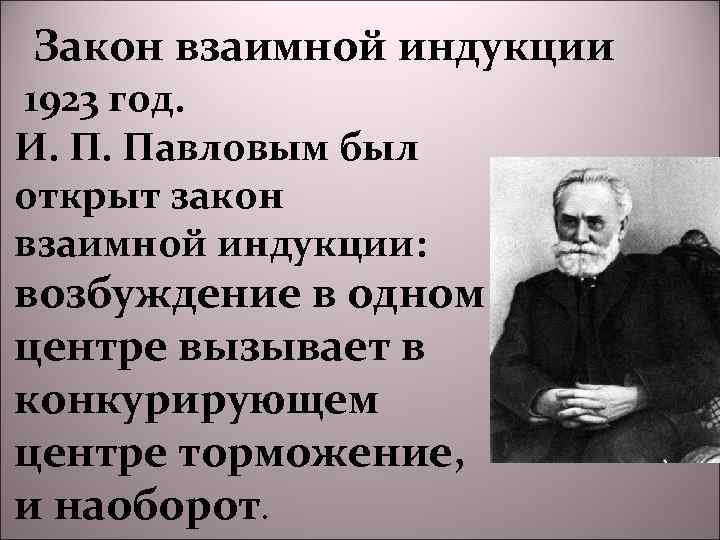 Закон взаимной индукции • 1923 год. И. П. Павловым был открыт закон взаимной индукции: