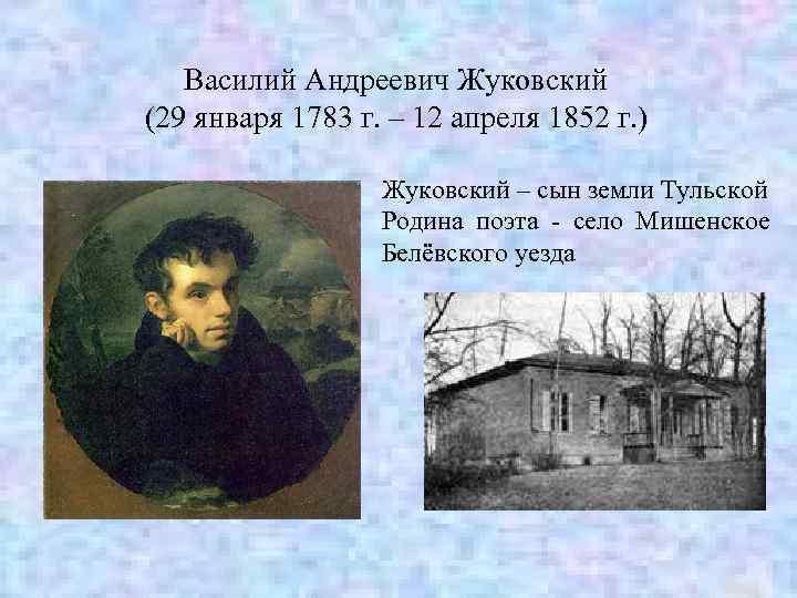 Василий Андреевич Жуковский (29 января 1783 г. – 12 апреля 1852 г. ) Жуковский