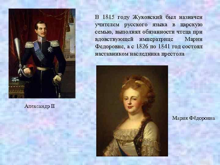 В 1815 году Жуковский был назначен учителем русского языка в царскую семью, выполнял обязанности
