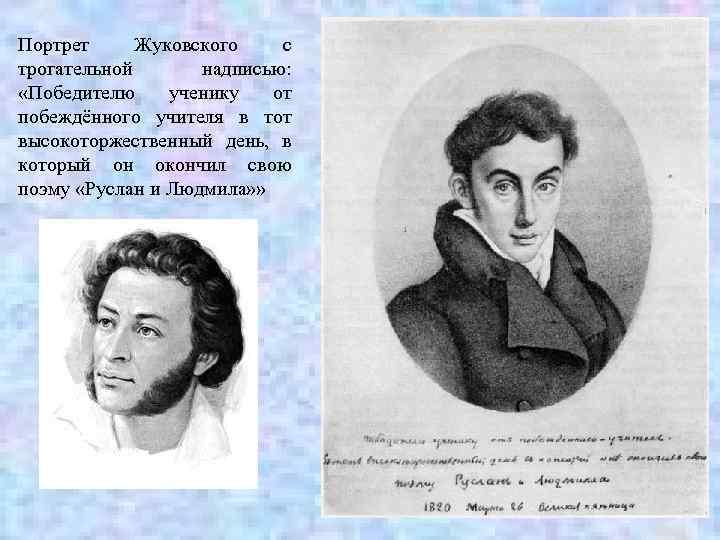 Портрет Жуковского с трогательной надписью: «Победителю ученику от побеждённого учителя в тот высокоторжественный день,