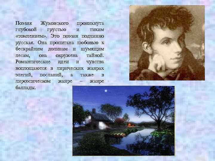 Поэзия Жуковского проникнута глубокой грустью и тихим «томлением» . Это поэзия подлинно русская. Она