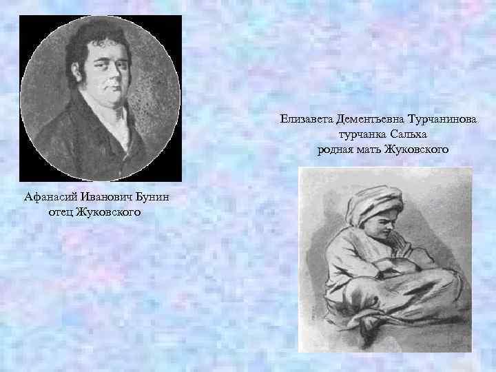 Елизавета Дементьевна Турчанинова турчанка Сальха родная мать Жуковского Афанасий Иванович Бунин отец Жуковского