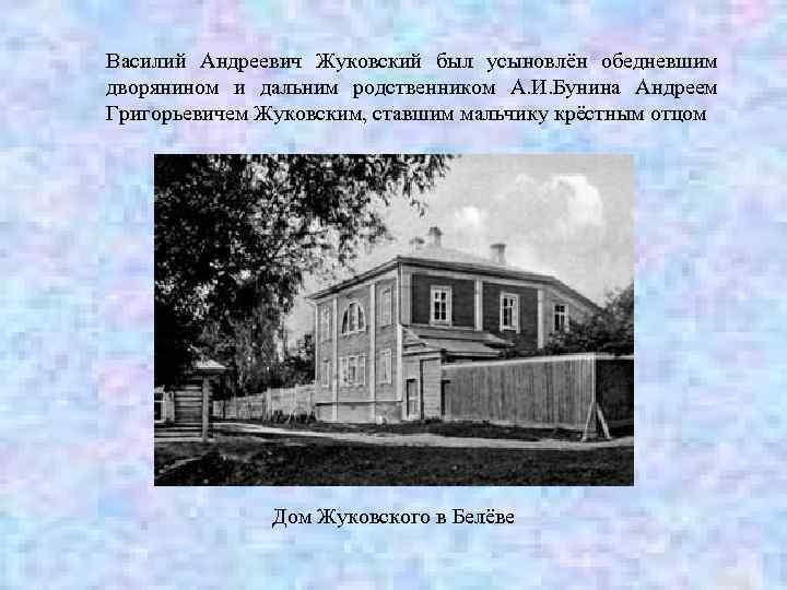 Василий Андреевич Жуковский был усыновлён обедневшим дворянином и дальним родственником А. И. Бунина Андреем
