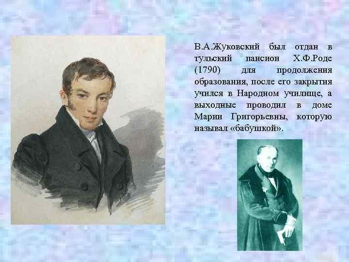 В. А. Жуковский был отдан в тульский пансион Х. Ф. Роде (1790) для продолжения