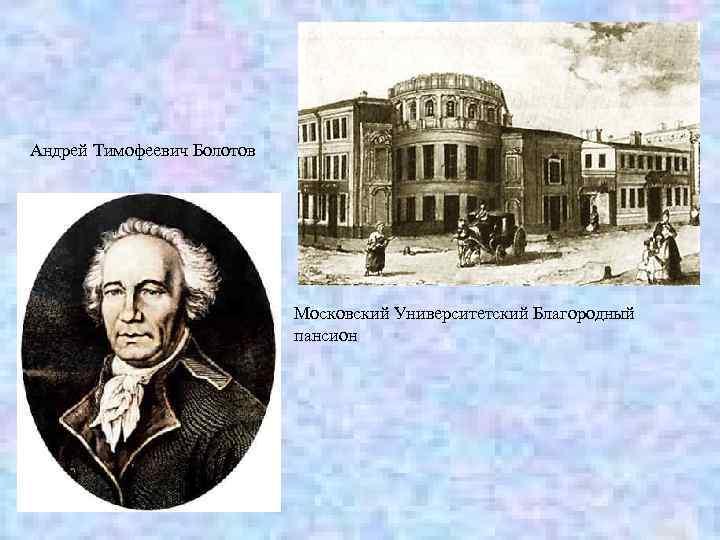 Андрей Тимофеевич Болотов Московский Университетский Благородный пансион