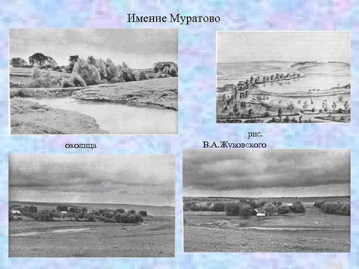 Имение Муратово околица рис. В. А. Жуковского